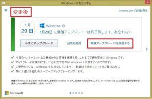 Windows10アップグレード通知