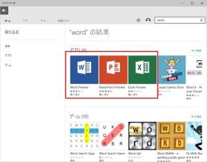 WindowsStore2