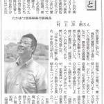 村上-岩手日報4