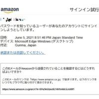 Amazon迷惑メール5