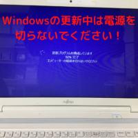 Windowsの更新中は電源を切らないでください
