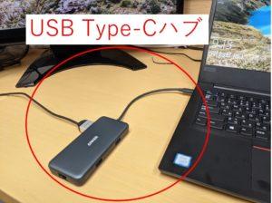 USB_Type-Cハブ