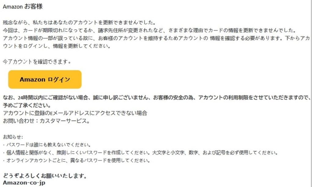 Amazon迷惑メール1