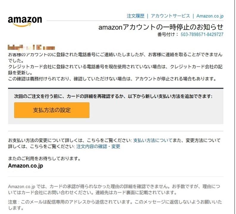 Amazon迷惑メール4