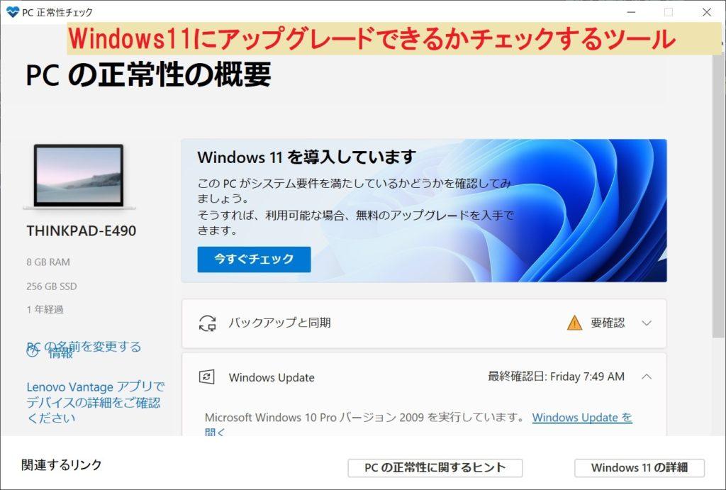 Windows11互換性チェックツール