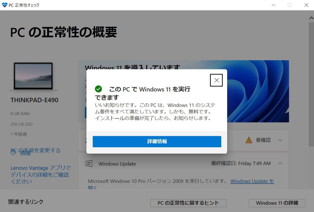 Windows11互換性チェックツール2