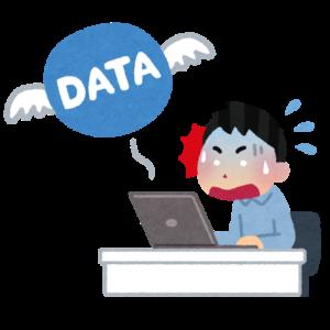 データ損失