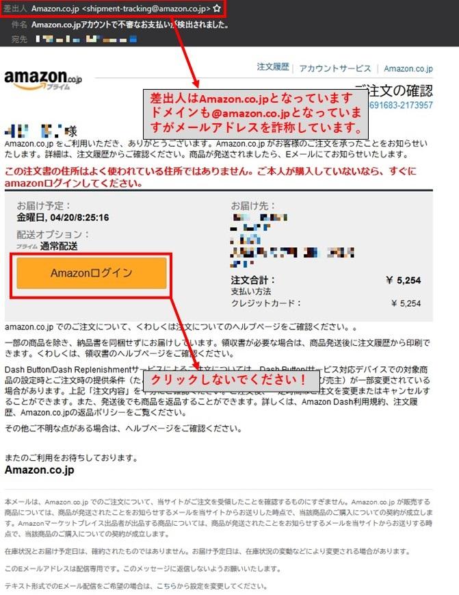 Amazonの迷惑メール