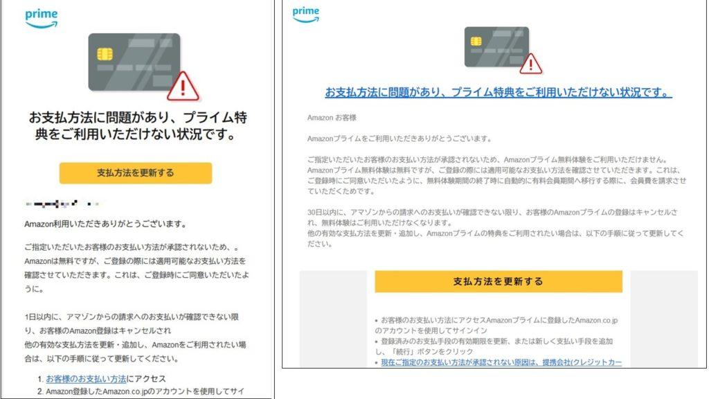 Amazon迷惑メール3
