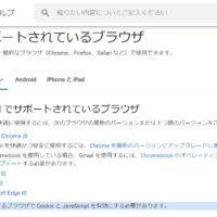 Gmailでサポートされているブラウザ